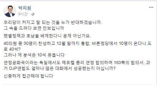 [박지원 의원 페이스북 캡처]