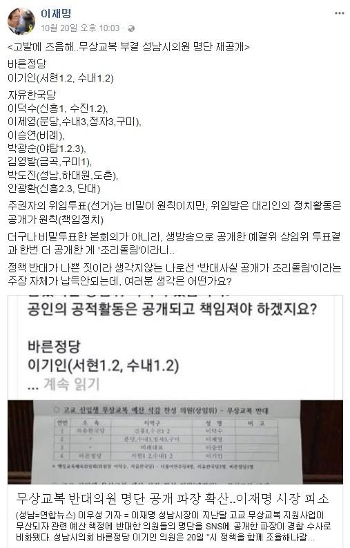 고교 무상교복 예산을 반대한 시의원들의 명단을 재공개한 이재명 경기 성남시장의 SNS [사진 이재명 시장 페이스북 캡처]