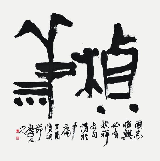 楨祥(中庸句), 64×64cm, 2017 國家將興必有楨祥 나라가 흥하려면 반드시 좋은 징조가 있다