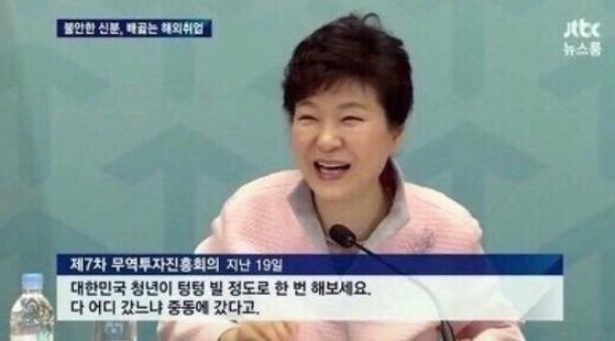 박근혜 전 대통령이 2016년 3월 청년들의 해외 취업을 장려하며 했던 '중동 발언'. [사진 JTBC 뉴스룸 캡처]