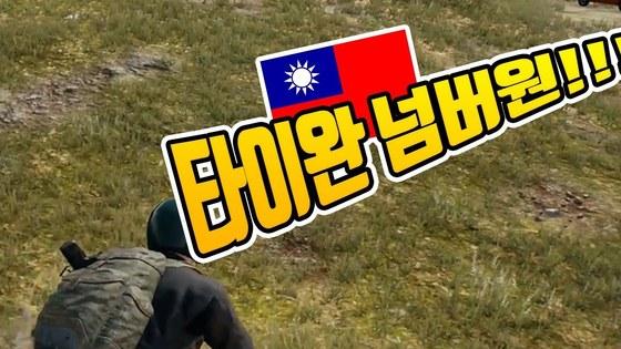 인터넷 게임에서 중국인 유저들에게 음성채팅으로 '타이완 넘버 원' 등의 비하 발언을 하는 한국인 게이머들이 늘고 있다. 중국인들이 불쾌해 하는 반응을 보여주는 유튜브 중계도 있다. 유튜브 게임 중계에서 음성채팅 내용을 자막으로 편집해 보여주는 화면. [유튜브 캡처]