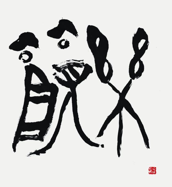 심은 전정우, 樂觀(낙관), 34x34cm, 2017