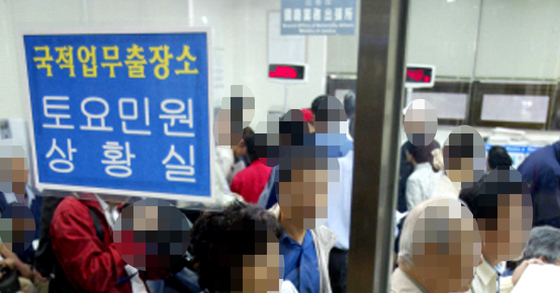 서울 양천구 목동 서울출입국관리사무소 국적업무출장소에 민원을 보고 있는 주민들. 박종근 기자