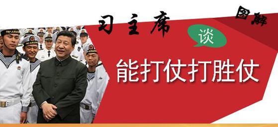 시진핑 중국 국가주석과 '싸워서 이기는 군대(能打仗 打勝仗)'라는 문구를 결합한 이미지. [중국군망 캡처]