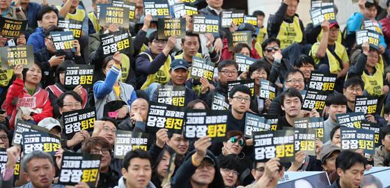 23일 오후 서울 종로구 세종문화회관 계단에서 열린 전국언론노조의 'KBS·MBC 공동파업승리 결의대회'에서 참석자들이 손피켓을 들고 있다. [연합뉴스]