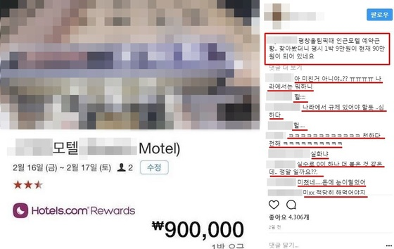한 유머 인스타그램 계정에 올라온 강릉 지역 호텔 1박(2018년 2월 10~11일) 가격. 네티즌의 비판이 이어지고 있다. [사진 인스타그램]