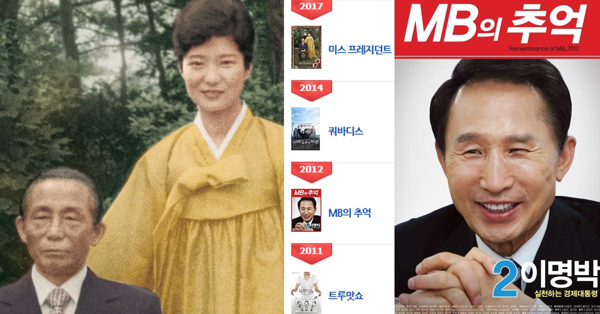 영화 '미스 프레지던트'는 'MB의 추억'을 연출했던 김재환 감독의 신작이다. [사진 네이버]