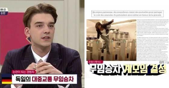[사진 JTBC '비정상회담' 방송화면 캡처]