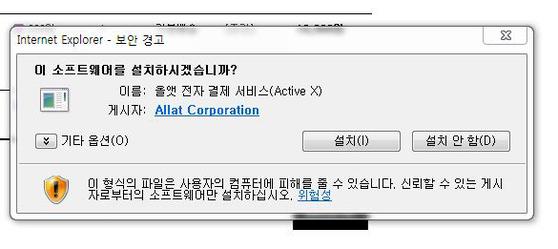인터넷 결제 시 뜨는 액티브X 설치파일 경고 창.