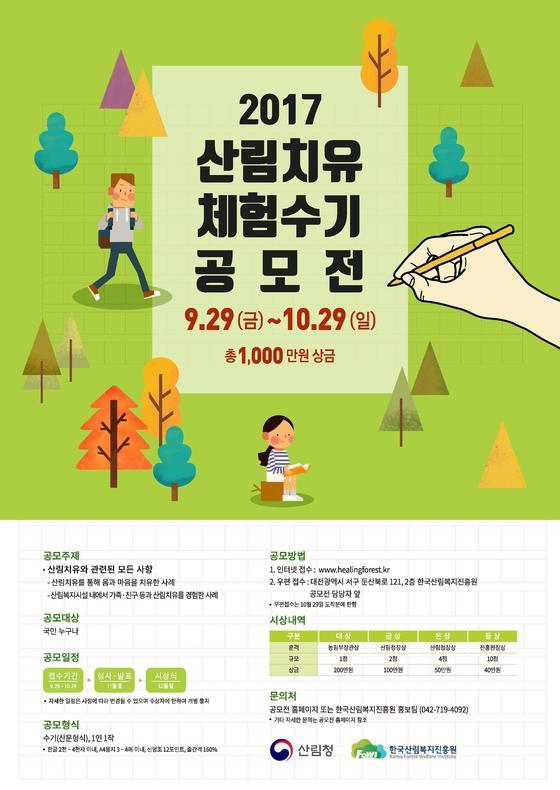 '2017 산림치유 체험수기 공모전' 포스터