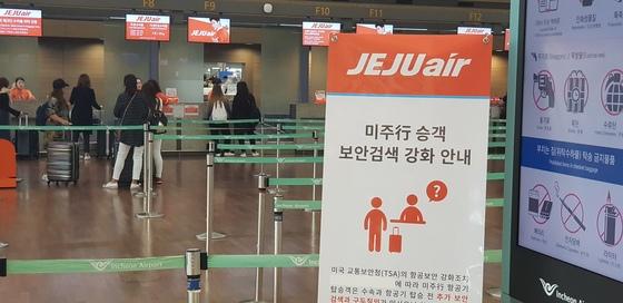 미국행 비행기에 대한 보안 강화기 시작된 26일. 인천공항을 이용해 미국으로 떠나는 승객들은 시간 지체 등의 불편을 겪지 않았다. 함종선 기자