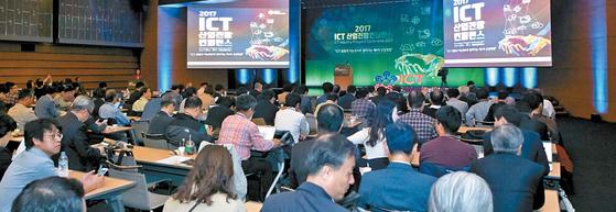 '2018 ICT 산업전망 컨퍼런스는 국내 ICT 산업의 발전과 미래 성장동력을 조망하는 행사다. 사진은 지난해 행사 모습. [사진 정보통신기술진흥센터]