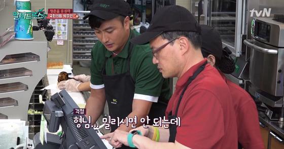 [사진 tvN 알바트로스]