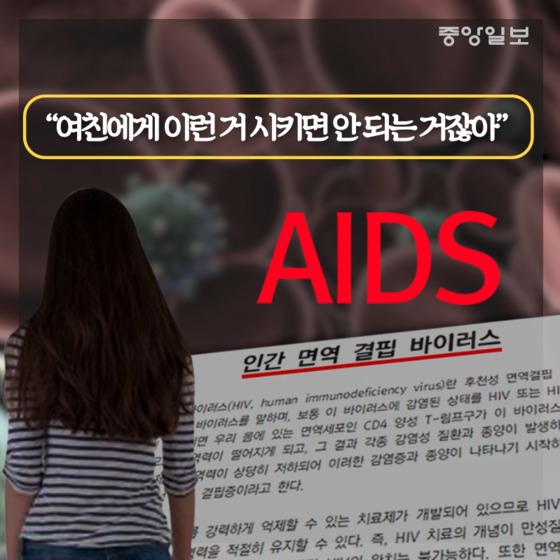 최근 부산에서 20대 여성 에이즈 환자가 남자 친구의 강요로 성매매를 한 것으로 밝혀져 충격을 줬다.[중앙일보]