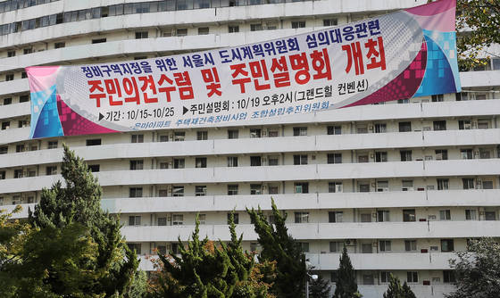 '35층 vs 49층. 최고 49층 높이의 재건축을 추진해 온 서울 대치동 은마아파트가 층수를 최고 35층으로 낮출지 여부를 결정해 26일 발표한다. 25일 오후 은마아파트 모습. [연합뉴스]
