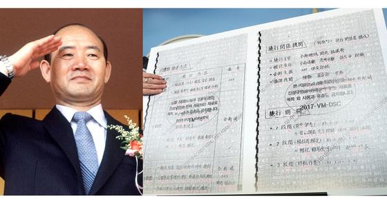 전두환 전 대통령(좌)과 박주민 의원이 26일 공개한 5.18 문건 [연합뉴스]