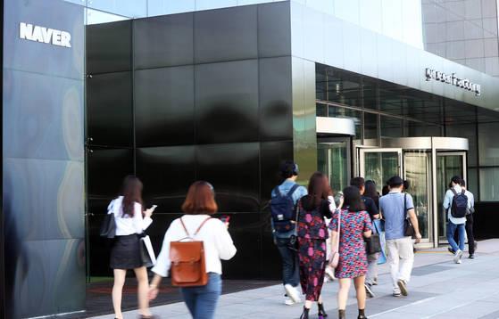 지난 9월 경기도 성남시 네이버 본사 모습. [연합뉴스]