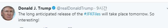 케네디 암살 관련 파일 공개를 기대한다는 트럼프 대통령의 트윗. [트럼프 트위터 캡쳐]