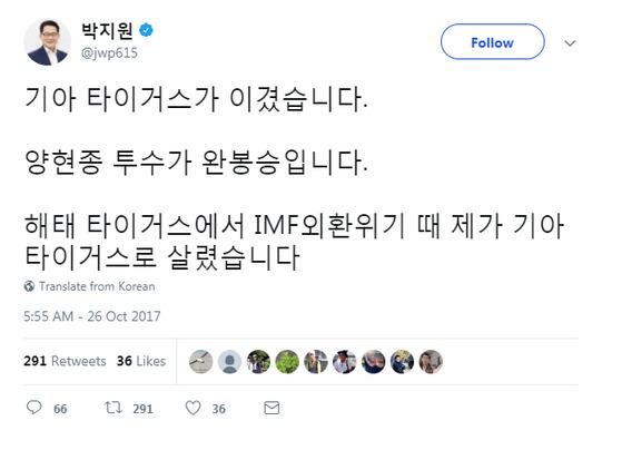 [사진 박지원 의원 트위터]