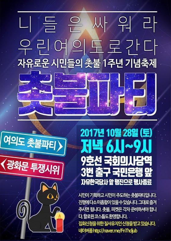 여의도 '촛불파티' 주최 측이 만든 포스터.