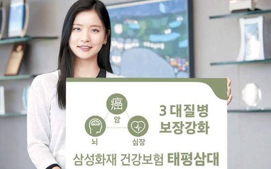 '태평삼대'는 한국인의 3대 질병에 대해 진단·치료·장애·사망까지 집중 보장한다. 15세부터 65세까지 가입할 수 있으며, 15년마다 재가입을 통해 최대 100세까지 보장받을 수 있다. [사진 삼성화재]