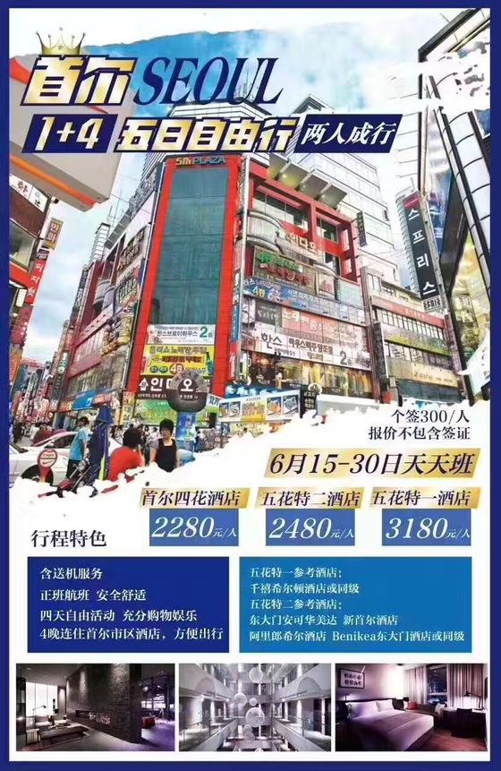 지난 6월 중국 톈진의 여행업체가 판매한 한국관광상품 전단. 한국여행상품 판매 전면 금지령이 내려진 가운데에서도 일부 업체들은 당국의 눈을 피해 간헐적으로 독자 상품을 판매해 왔다.