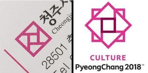 왼쪽부터 청주시 문화산업진흥재단 로고, 평창문화올림픽 로고