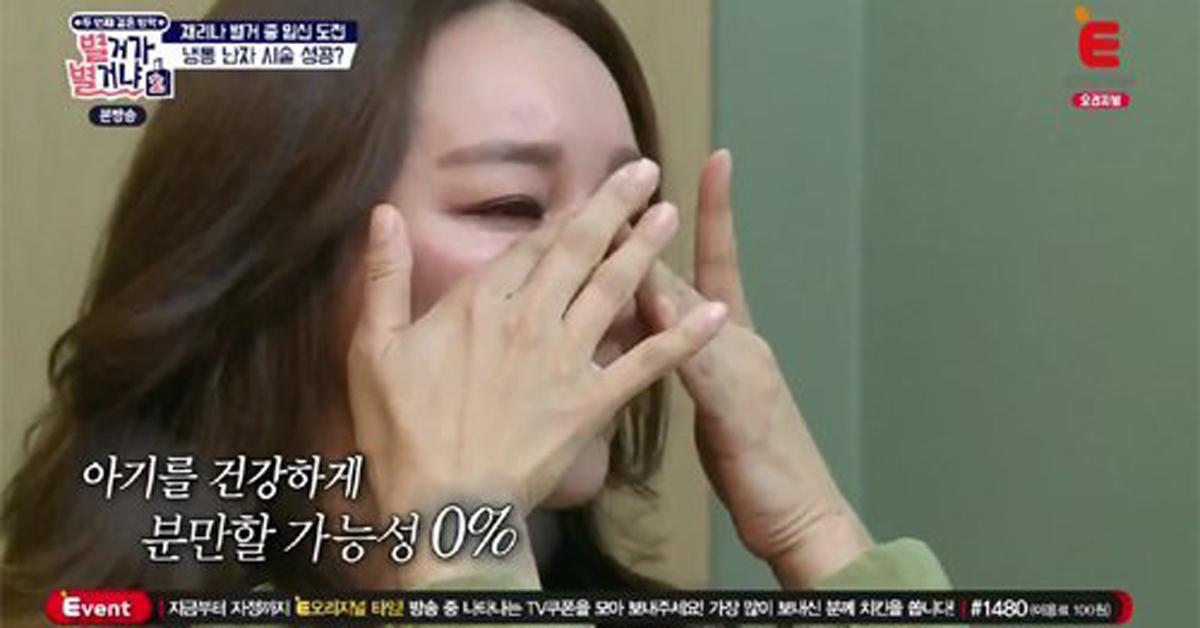 E채널 '별거가 별거냐 시즌2' 캡처