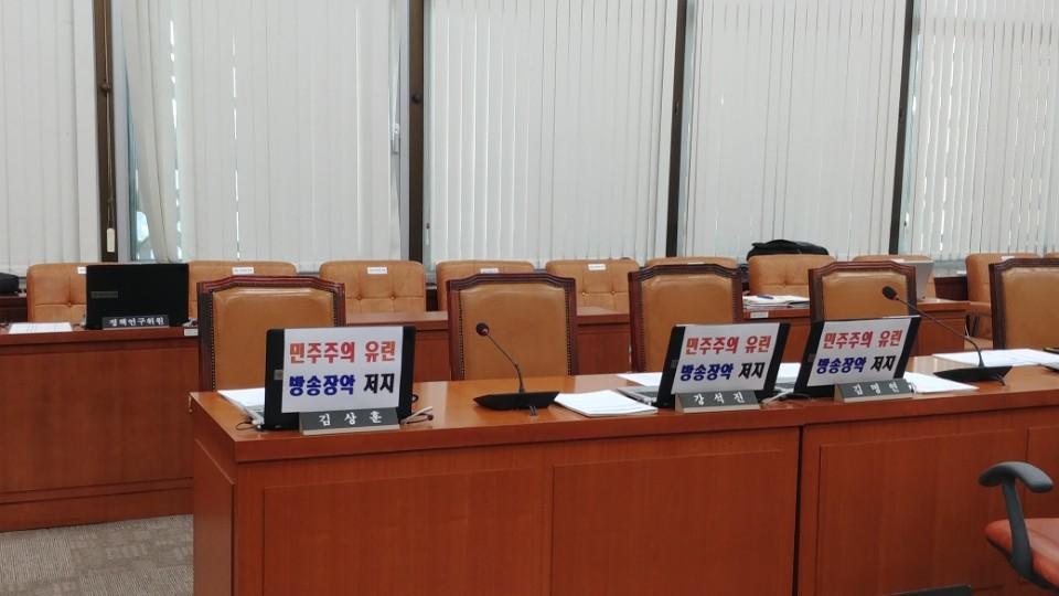 31일 국회 복지위 자유한국당 의원들이 노트북에 붙인 피켓. 이러한 피케팅과 상복 차림의 복장을 두고 여야간 공방이 이어졌다. 정종훈 기자