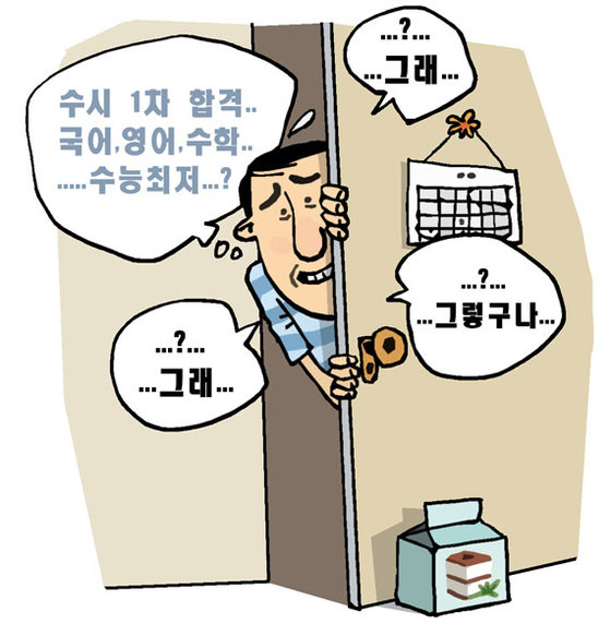 삽화 김회룡기자aseokim@joongang.co.kr