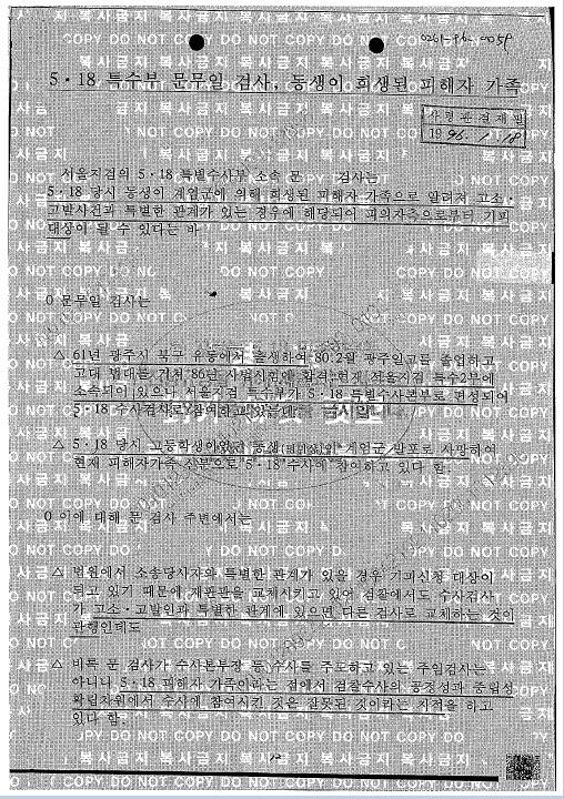 기무사가 1996년 5.18 사건을 수사했던 문무일 검사(현 검찰총장)을 사찰한 내용이 담긴 문건. [민주당 이철희 의원]