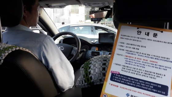 부산시가 지난 30일부터 택시 환승할인을 시행한다는 안내문이 택시 안 좌석에 걸려 있다. 이은지 기자
