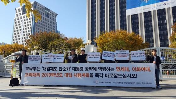 31일 오전 11시, 사교육걱정없는세상이 정부서울청사 정문 앞에서 서울 15개 대학 대입전형 분석 결과를 발표하고 있다. 이태윤 기자
