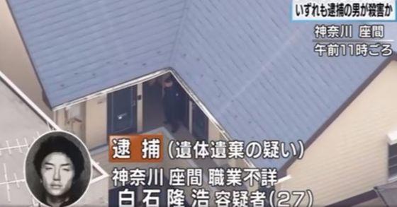 일본 가나가와현 자마시의 한 아파트에서 시신 9구가 발견돼 경찰이 수사에 나섰다. 경찰은 이 아파트에 거주하는 20대 남성을 유력한 용의자로 체포해 수사를 벌이고 있다. [사진 NHK 방송화면 갈무리]