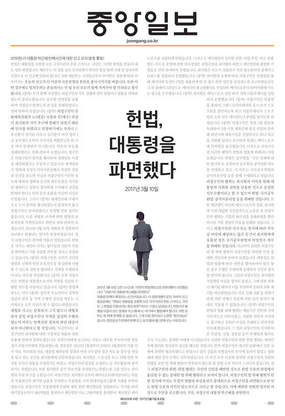 2017 한국편집상 대상을 수상한 중앙일보 이진수 차장의 2017년 3월 11일자 1면 '헌법, 대통령을 파면했다'.