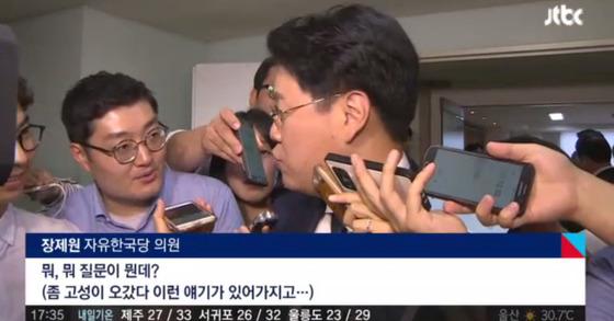 [사진 JTBC 자료화면]