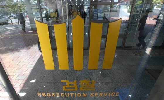 검찰 이미지. 연합뉴스