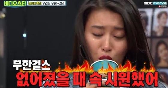 무한걸스 멤버 황보가 가슴에 맺혔던 일을 털어놨다. [사진 MBC 에브리원 캡처]
