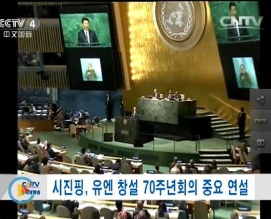 시 주석이 유엔 총회에서 신형국제관계를 강조하고 있다 [사진 CCTV]