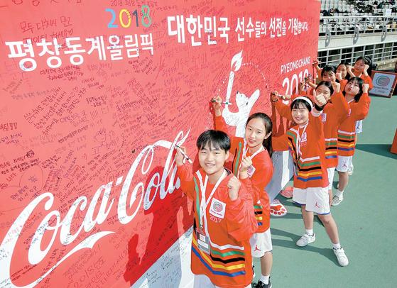 2018 평창동계올림픽 포토존에 응원 메시지를 쓰고 있는 청소년. [사진 코카-콜라]