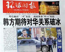 중국 매체들도 일제히 한·중 갈등 해빙에 대해 보도했다. 사진은 중국 환구시보. [베이징=연합뉴스]