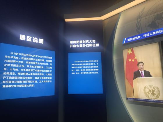 중국 공산당 19차 당 대회를 앞두고 베이징전람관에서 열린 업적 전시회 중 외교 분야의 성과를 모은 전시관. 대국외교, 인류운명공동체 등 시진핑 외교의 주요 캐치프레이즈들을 모았다. [사진=신경진 기자]