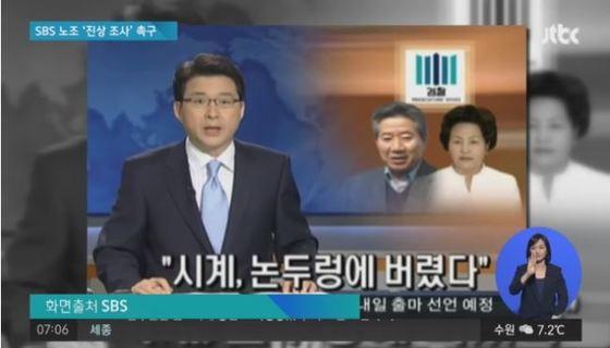[사진 JTBC 보도화면 캡처]