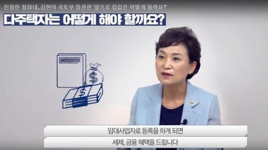 김현미 국토부장관은 지난 8월 청와대 인터뷰에서 다주택자들에게 임대사업자 등록을 하라고 밝혔다. [연합뉴스]