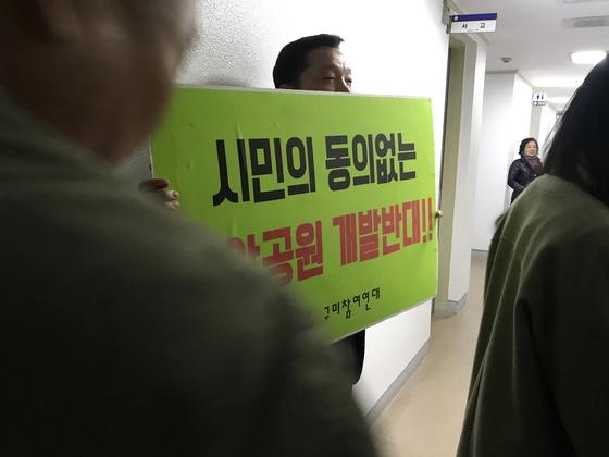 31일 경북 구미시의회 3층 복도에서 한 주민이 '시민의 동의없는 중앙공원 개발반대'라고 적힌 피켓을 들고 있다. 구미=김정석기자