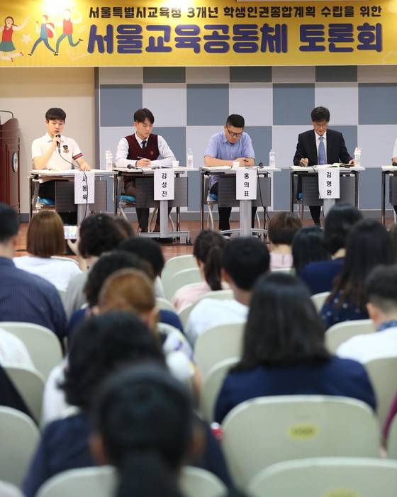 지난 7월 서울시교육청에서 열린 3개년 학생인권종합계획 수립을 위한 서울교육공동체 토론회에 참여한 고교생이 발언하고 있다. [연합뉴스]