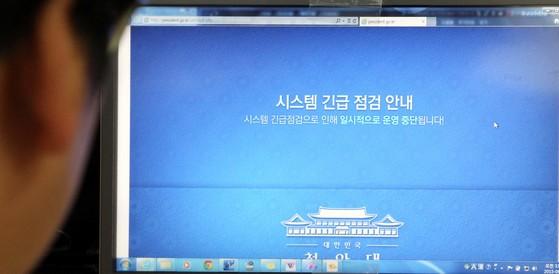 2013년 6월 청와대 홈페이지가 자칭 '민주와 통일을 지향하는 어나니머스코리아' 에 의해 해킹당해 홈페이지 첫 화면에 '시스템 긴급점검으로 인해 일시적으로 운영 중단됩니다'라는 문구가 떠있다. [중앙포토]