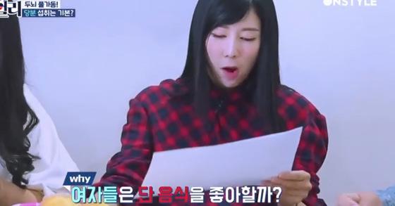 [사진 온스타일 '바디 액츄얼리' 방송화면 캡처]