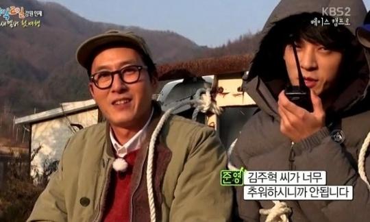 [사진 KBS 2TV '1박 2일']