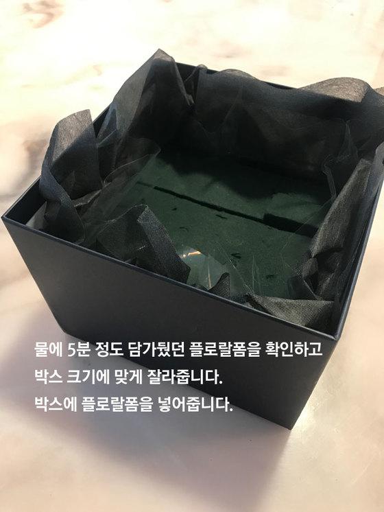 물에 5분 정도 담가뒀던 플로랄폼을 확인하고 박스 크기에 맞게 잘라줍니다. 박스에 플로랄폼을 넣어줍니다. [사진 류아은, 제작 현예슬]